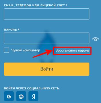 Утрата пароля
