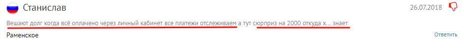 Жалоба пользователя